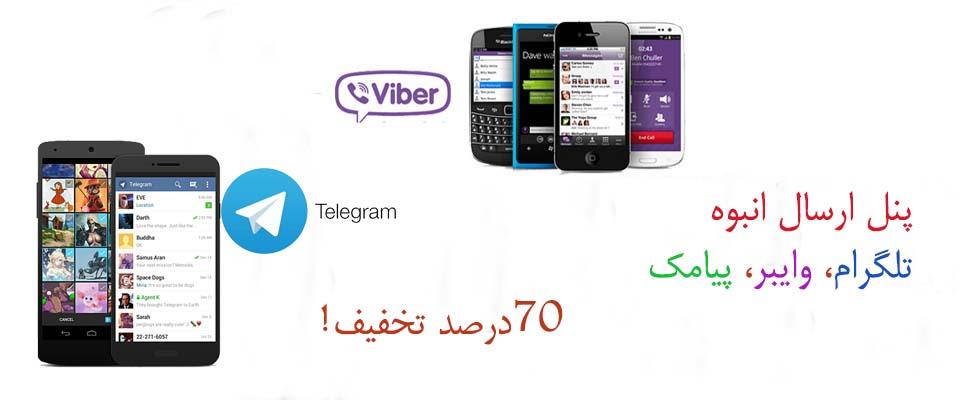 تبلیغات در وایبر و تلگرام